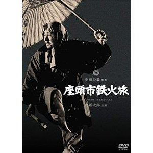 座頭市鉄火旅 [DVD]|starclub