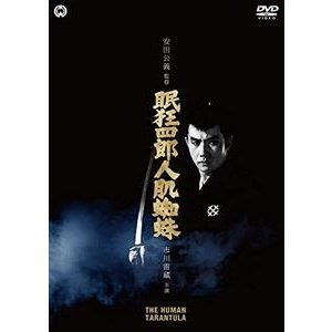 眠狂四郎 人肌蜘蛛 [DVD] starclub