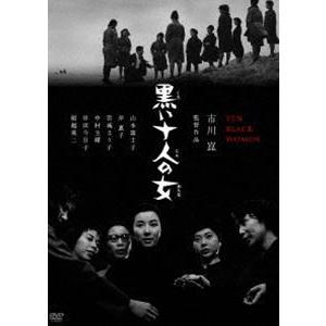黒い十人の女 [DVD]|starclub