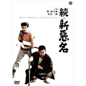 続・新悪名 [DVD]|starclub