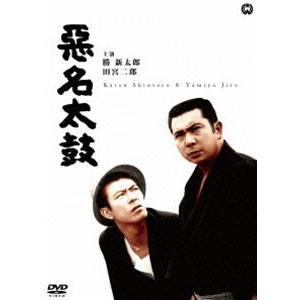悪名太鼓 [DVD]|starclub