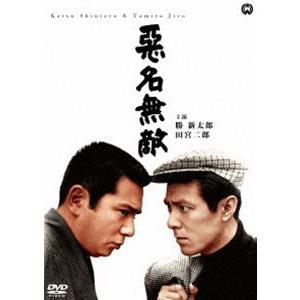 悪名無敵 [DVD]|starclub