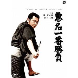 悪名一番勝負 [DVD]|starclub