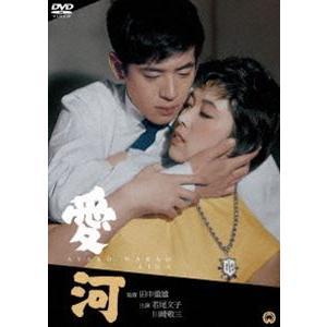 愛河 [DVD]|starclub