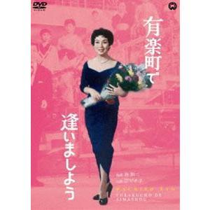 有楽町で逢いましょう [DVD]|starclub