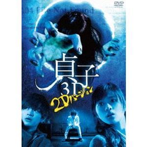 貞子3D [DVD]|starclub