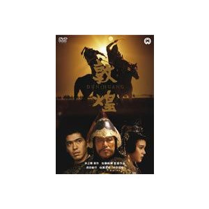 敦惶 二枚組 特別版 [DVD]|starclub