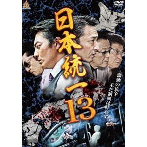 日本統一13 [DVD]|starclub
