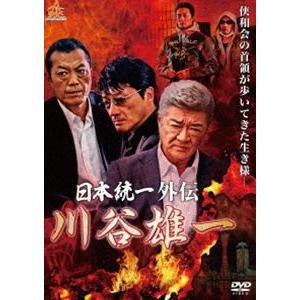 日本統一外伝 川谷雄一 [DVD]|starclub