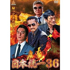 日本統一36 [DVD]|starclub