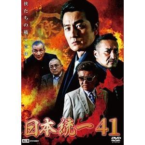 日本統一41 [DVD]|starclub
