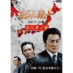 日本統一 エピソード集I 叔父貴ノ愛 [DVD]|starclub