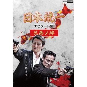 日本統一 エピソード集II 兄弟ノ絆 [DVD]|starclub