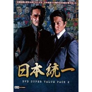 日本統一 DVD Super Value Pack 2 [DVD]|starclub