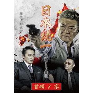 日本統一 エピソード集III 首領ノ恋 [DVD]|starclub