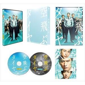 空飛ぶタイヤ 豪華版(初回限定生産) [DVD]|starclub