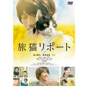 旅猫リポート [DVD]|starclub
