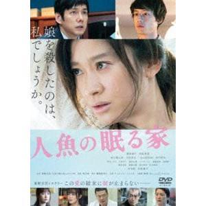人魚の眠る家 [DVD]|starclub