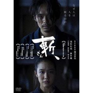 斬、 [DVD] starclub