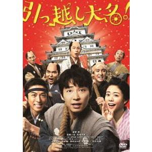 引っ越し大名! [DVD]|starclub