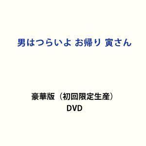 男はつらいよ お帰り 寅さん 豪華版(初回限定生産) [DVD] starclub