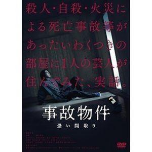 事故物件 恐い間取り [DVD] starclub