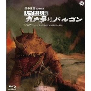 大怪獣決闘 ガメラ対バルゴン Blu-ray [Blu-ray] starclub