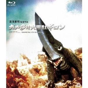 ガメラ対大悪獣ギロン Blu-ray [Blu-ray] starclub