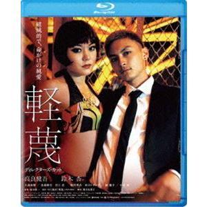 軽蔑 ディレクターズ・カット ブルーレイ [Blu-ray] starclub