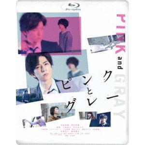 ピンクとグレー Blu-ray スタンダード・エディション [Blu-ray]|starclub