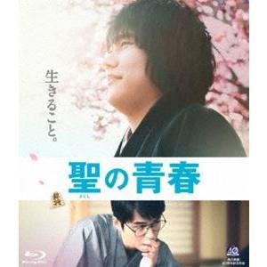 聖の青春 [Blu-ray]|starclub