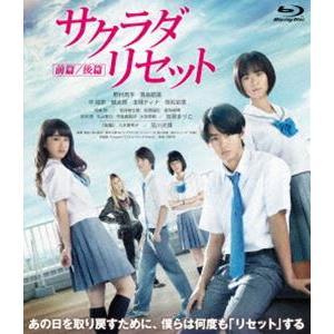 サクラダリセット 豪華版Blu-ray(前篇&後篇セット) [Blu-ray]|starclub