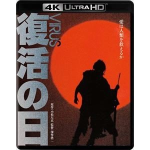 復活の日 4K Ultra HD Blu-ray [Ultra HD Blu-ray]|starclub