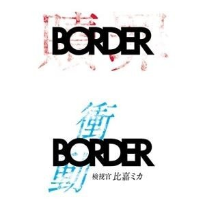 BORDER 贖罪/衝動 Blu-ray [Blu-ray] starclub