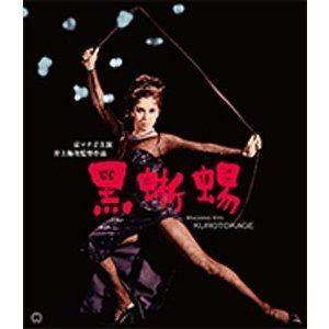 黒蜥蜴 修復版 [Blu-ray]|starclub