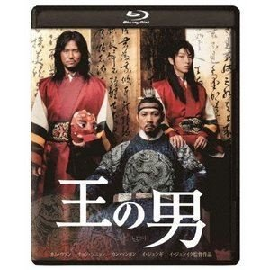 王の男【特典DVD付2枚組】 [Blu-ray]|starclub