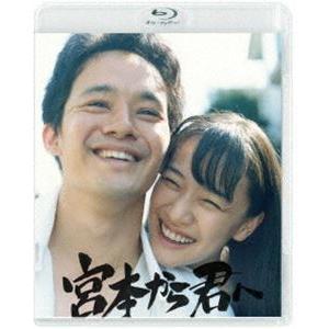 宮本から君へ [Blu-ray]|starclub