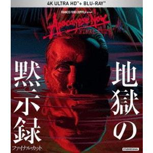 地獄の黙示録 ファイナル・カット 4K Ultra HD Blu-ray [Ultra HD Blu-ray]|starclub