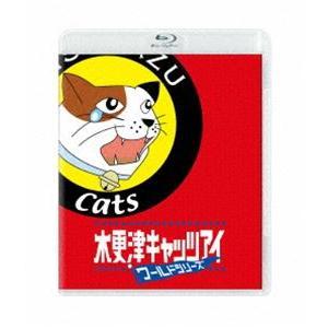 木更津キャッツアイ ワールドシリーズ Blu-ray [Blu-ray]|starclub