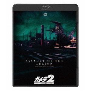 ガメラ2 レギオン襲来 4Kデジタル復元版Blu-ray [Blu-ray] starclub