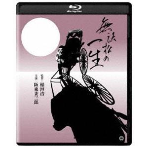 無法松の一生 4Kデジタル修復版 Blu-ray [Blu-ray]|starclub