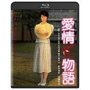 愛情物語 角川映画 THE BEST [Blu-ray]|starclub
