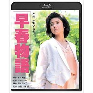 早春物語 角川映画 THE BEST [Blu-ray] starclub