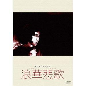 浪華悲歌 [DVD]|starclub