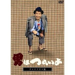 テレビドラマ版 男はつらいよ [DVD] starclub