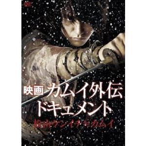 映画 カムイ外伝 ドキュメント 松山ケンイチ≒カムイ [DVD]|starclub
