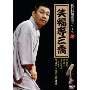 松竹特撰落語シリーズ 笑福亭三喬 [DVD] starclub