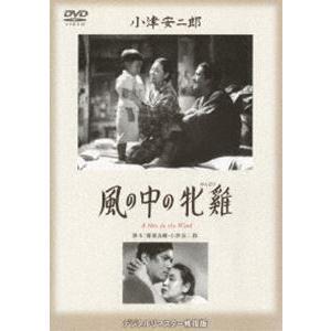 風の中の牝鶏 [DVD] starclub