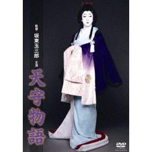 天守物語 [DVD] starclub