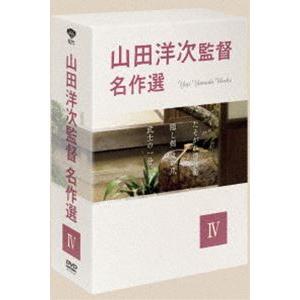 山田洋次監督 名作選 IV [DVD] starclub